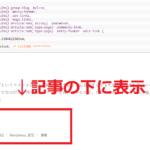 WordPress4.6のTwentySixteenテーマで左の.entery_footerを常にインラインにする方法