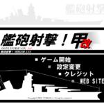 フラッシュゲーム 「艦砲射撃!甲・改」