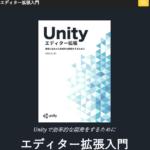 Unityエディター拡張入門のWeb版が無料公開